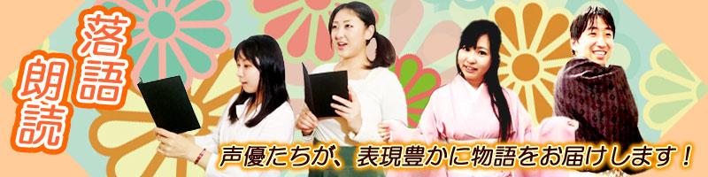 落語/朗読ライブのご提案
