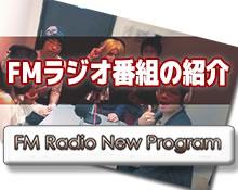 FMラジオ番組の紹介